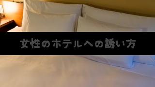 女性のホテルへの誘い方